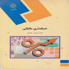 پاورپوینت کتاب حسابداری مالیاتی تالیف محمد رمضان احمدی