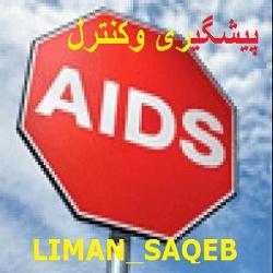 پیشگیری و کنترل بیماریهای ایدز و هپاتیت های B و C