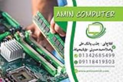 فایل psd کارت ویزیت خدمات کامپیوتری و نرم افزاری