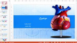 قالب پاورپوینت حرفه ای پزشکی قلب