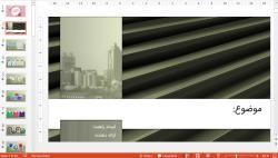 قالب پاورپوینت حرفه ای مهندسی شهرسازی