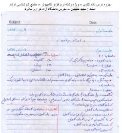 جزوه دستنویس و ترجمه درس داده کاوی، دکتر مجید خلیلیان